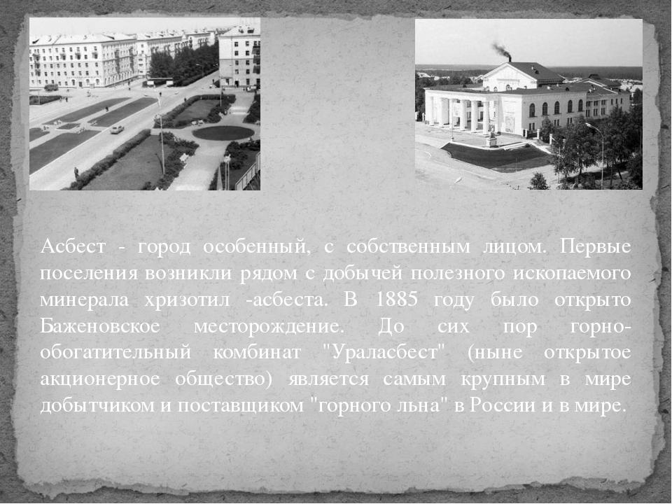 Асбест - город особенный, с собственным лицом. Первые поселения возникли ряд...