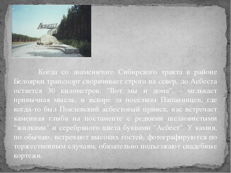 Когда со знаменитого Сибирского тракта в районе Белоярки транспорт сворачи...