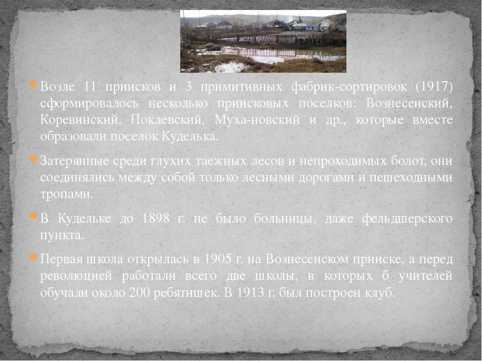 Возле 11 приисков и 3 примитивных фабрик-сортировок (1917) сформировалось нес...