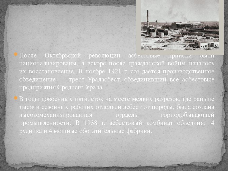 После Октябрьской революции асбестовые прииски были национализированы, а вск...