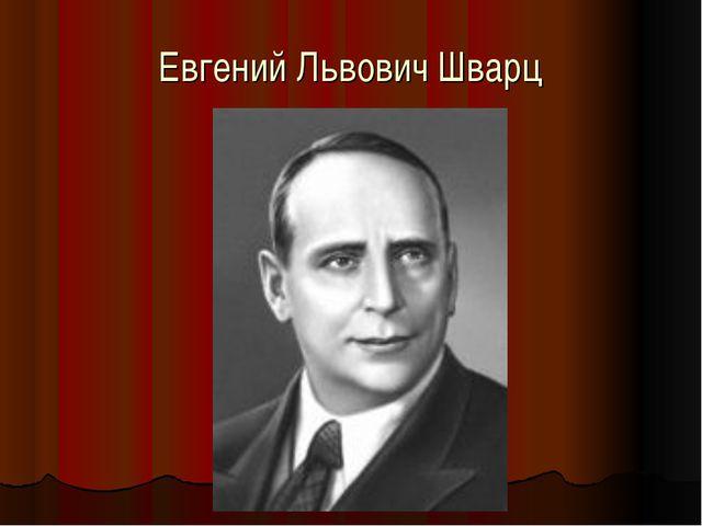 Евгений Львович Шварц