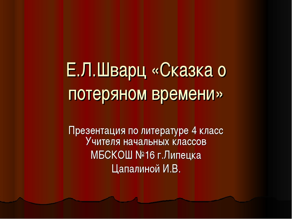 Е.Л.Шварц «Сказка о потеряном времени» Презентация по литературе 4 класс Учит...