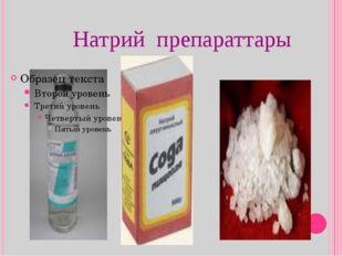 Натрий препараттары