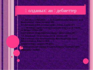Ә.Қ.Патсаев, С.А.Шитыбаев. Қ.Н.Дәуренбеков.Бейорганикалық және физколлоидтық