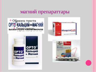 магний препараттары