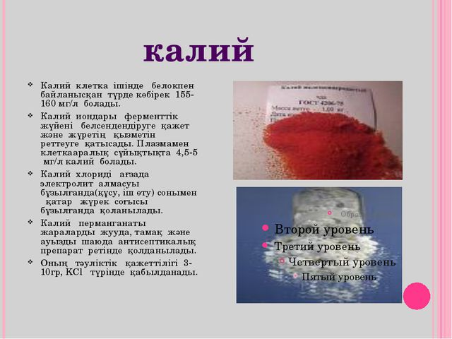 калий Калий клетка ішінде белокпен байланысқан түрде көбірек 155-160 мг/л бо...