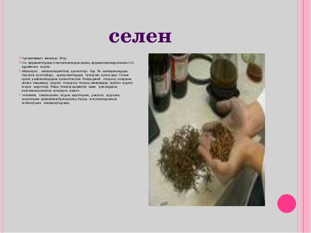 селен Организмдегі мөлшері 20гр. Ол ферменттердің (глютатионпероксидаза, фор...
