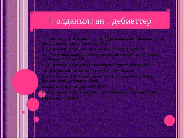 Ә.Қ.Патсаев, С.А.Шитыбаев. Қ.Н.Дәуренбеков.Бейорганикалық және физколлоидтық...