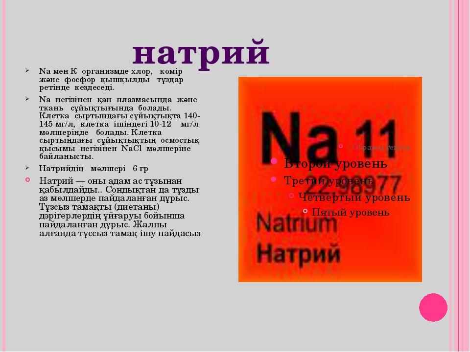 натрий Na мен К организмде хлор, көмір және фосфор қышқылды тұздар ретінде к...