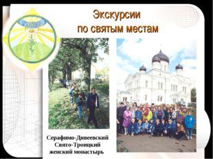 Экскурсии по святым местам Серафимо-Дивеевский Свято-Троицкий женский монастырь