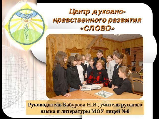Центр духовно-нравственного развития «СЛОВО» Руководитель Бабурова Н.И., учит...
