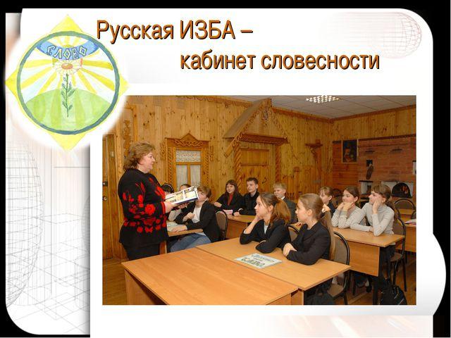 Русская ИЗБА – кабинет словесности