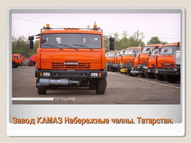 Завод КАМАЗ Набережные челны. Татарстан.