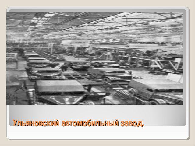 Ульяновский автомобильный завод.
