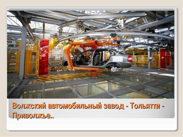 Волжскийавтомобильныйзавод- Тольятти- Приволжье..