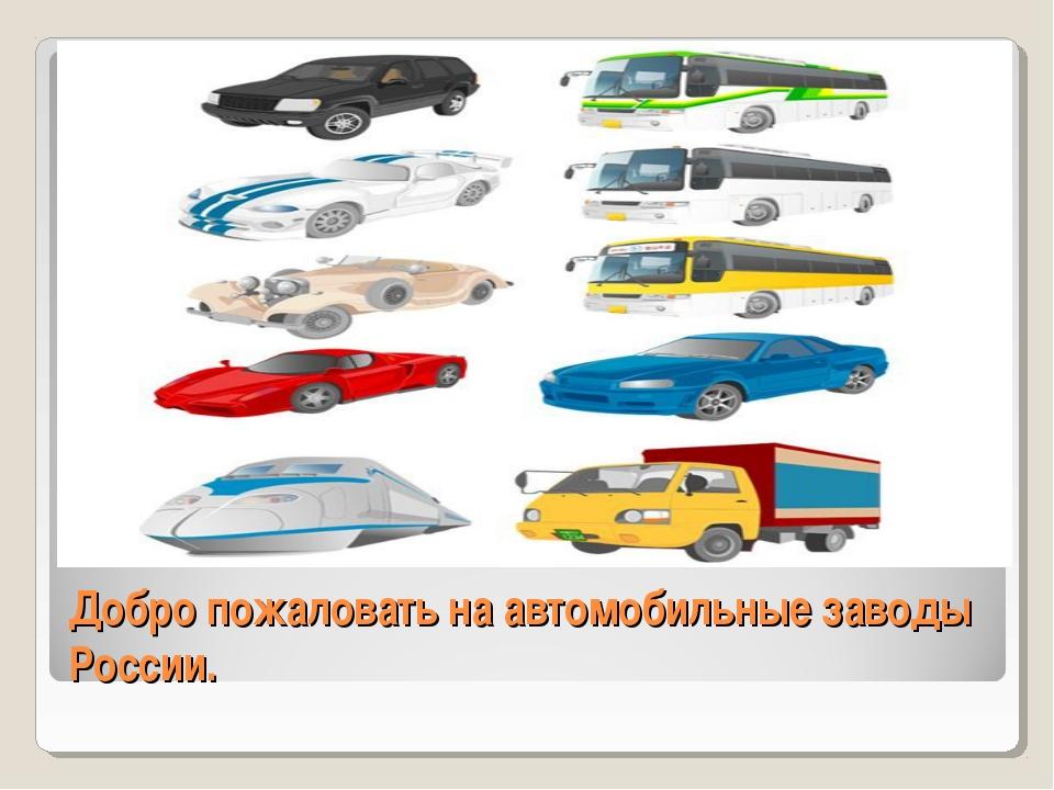 Добро пожаловать на автомобильные заводы России.