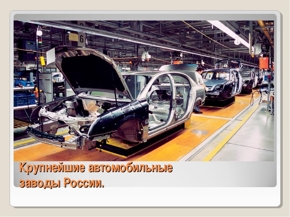 Крупнейшие автомобильные заводы России.