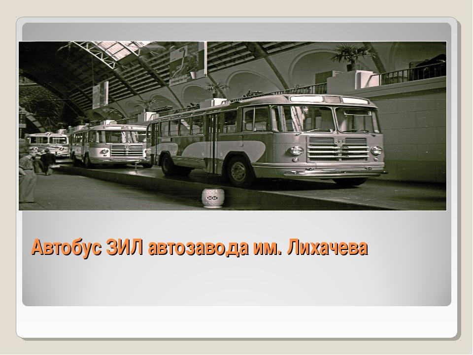 Автобус ЗИЛавтозаводаим. Лихачева