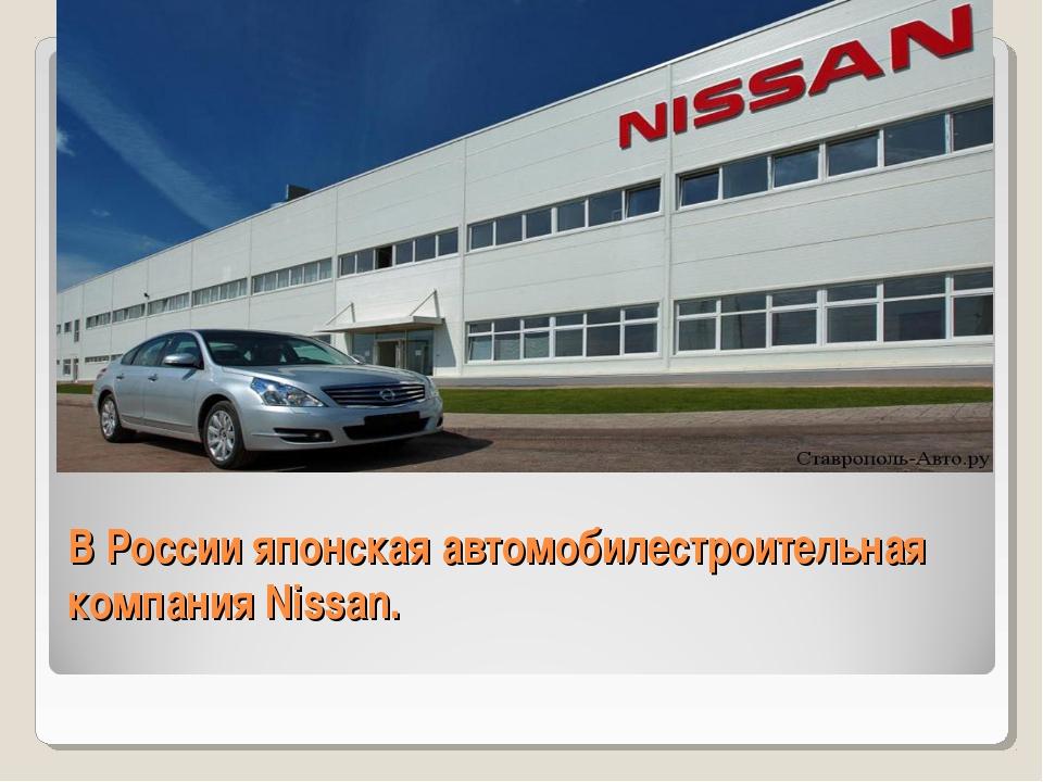 ВРоссиияпонская автомобилестроительная компания Nissan.