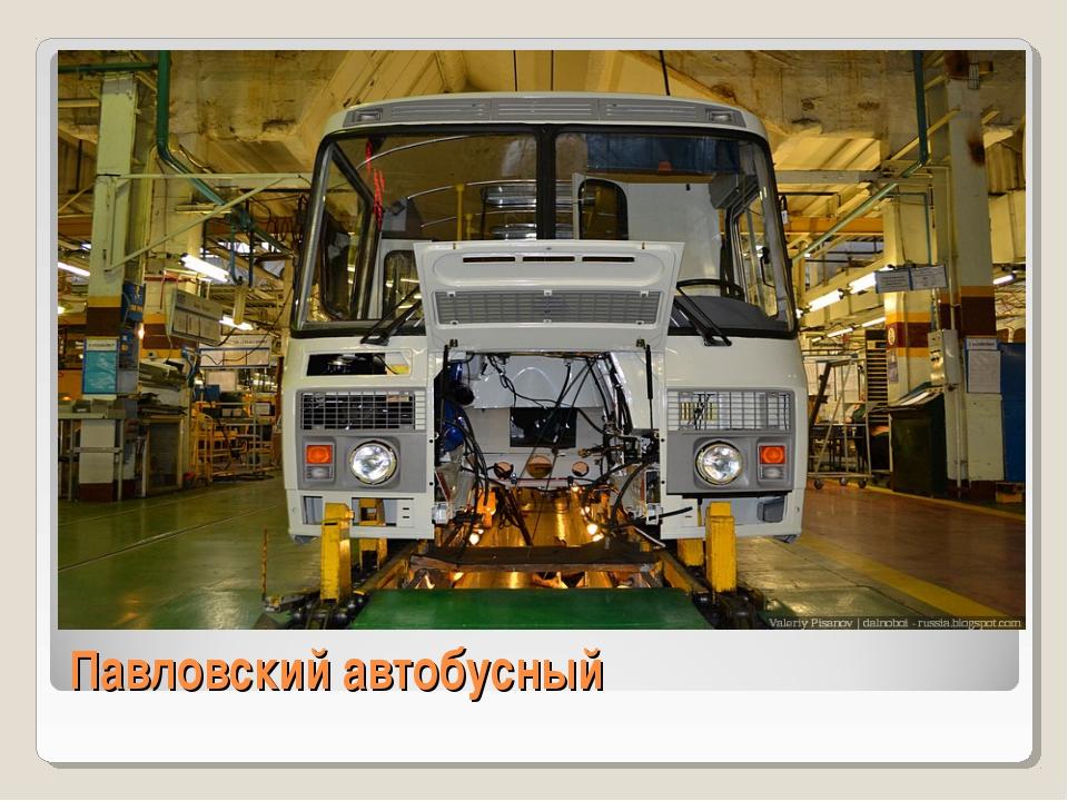 Павловский автобусный