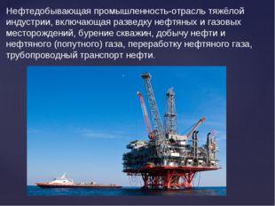 Нефтедобывающая промышленность-отрасль тяжёлой индустрии, включающая разведку