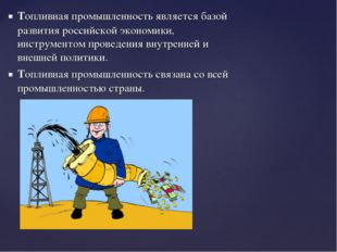 Топливная промышленность является базой развития российской экономики, инстру