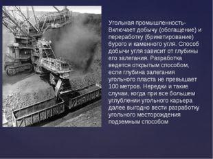 Угольная промышленность-Включает добычу (обогащение) и переработку (брикетиро
