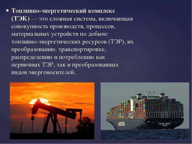 Топливно-энергетический комплекс (ТЭК) — это сложная система, включающая сово...