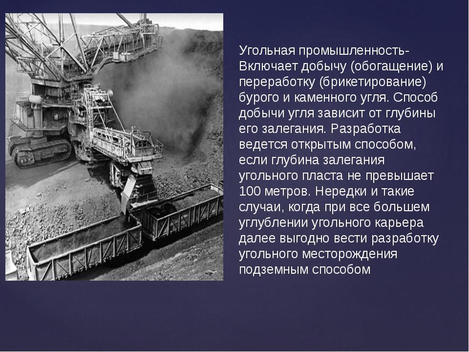 Угольная промышленность-Включает добычу (обогащение) и переработку (брикетиро...