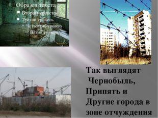 Так выглядят Чернобыль, Припять и Другие города в зоне отчуждения