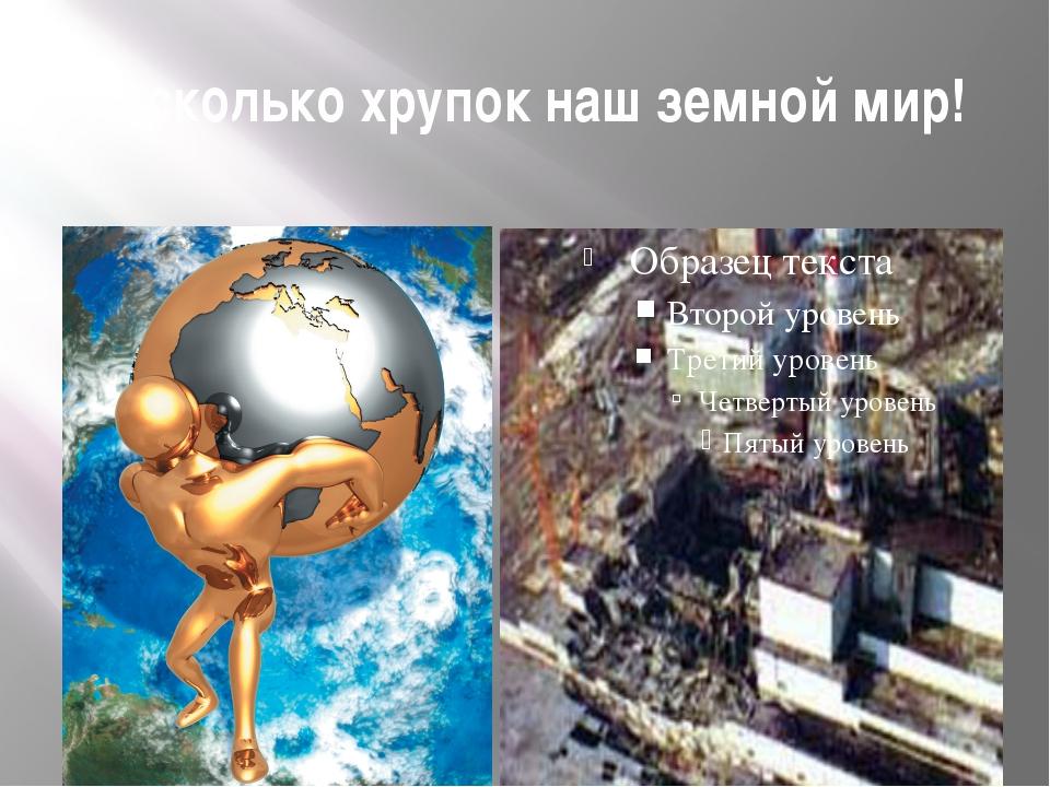 Насколько хрупок наш земной мир!