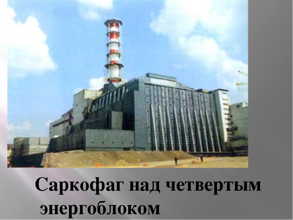 Саркофаг над четвертым энергоблоком