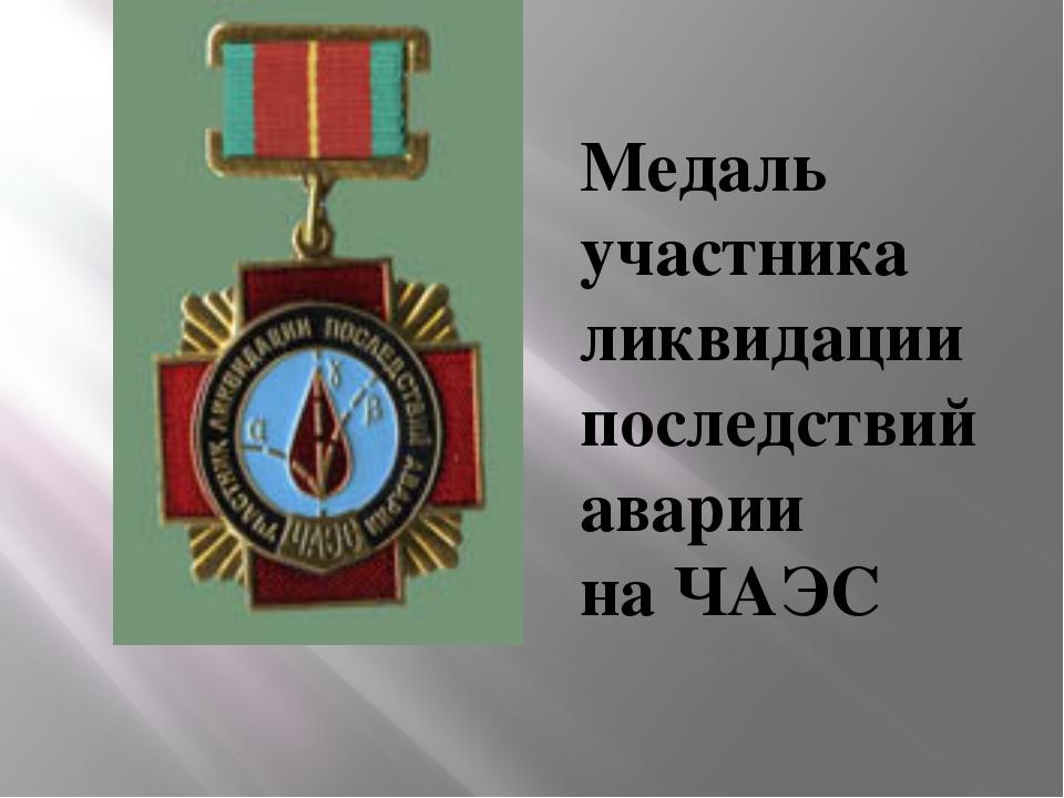 Медаль участника ликвидации последствий аварии на ЧАЭС
