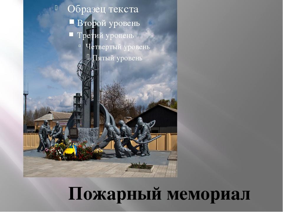 Пожарный мемориал