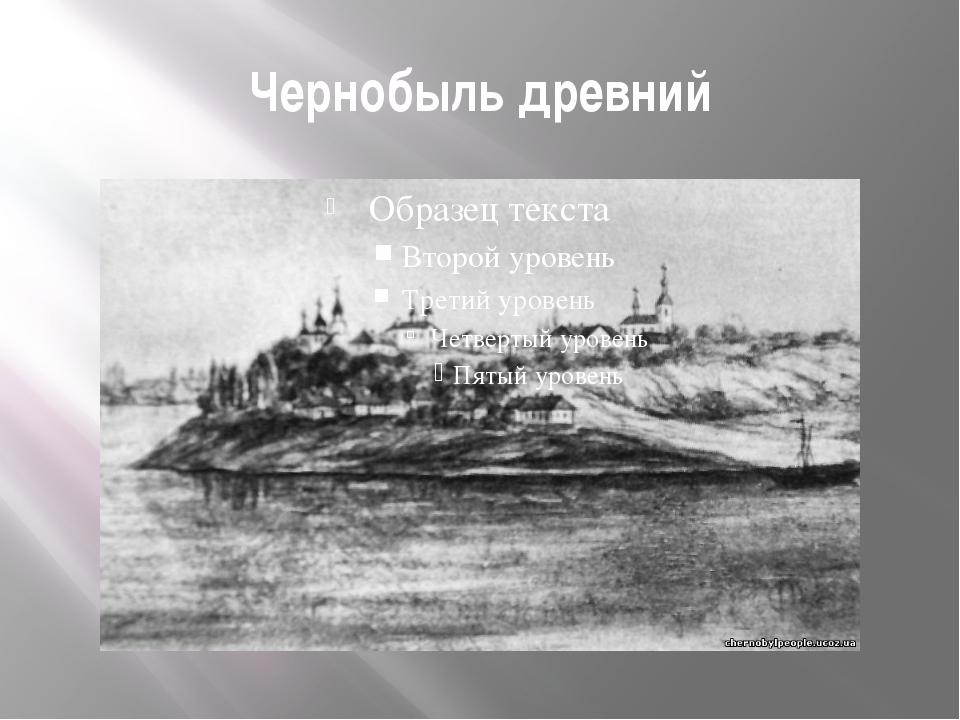 Чернобыль древний
