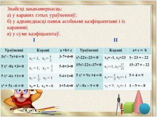 Знайсці заканамернасць: а) у каранях гэтых ураўненняў; б) у адпаведнасці памі