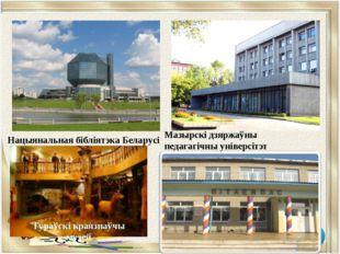 Нацыянальная бібліятэка Беларусі Мазырскі дзяржаўны педагагічны універсітэт Т