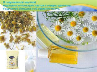 В современнойнаучной медицинеиспользуютнастоииотварыцветочных корзинок