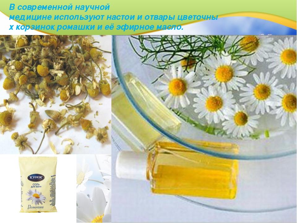 В современнойнаучной медицинеиспользуютнастоииотварыцветочных корзинок...