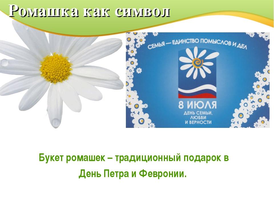 Ромашка как символ Букет ромашек – традиционный подарок в День Петра и Феврон...
