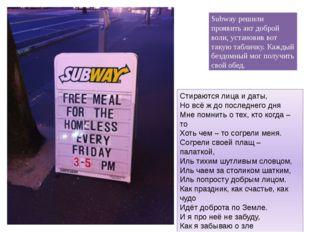 Subway решили проявить акт доброй воли, установив вот такую табличку. Каждый