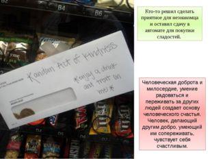 Кто-то решил сделать приятное для незнакомца и оставил сдачу в автомате для п