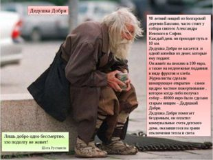 Дедушка Добри 98 летний нищий из болгарской деревни Баилово, часто стоит у со