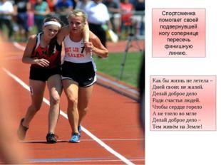 Спортсменка помогает своей подвернувшей ногу сопернице пересечь финишную лини