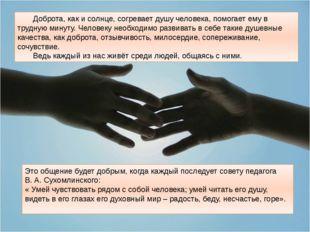 Доброта, как и солнце, согревает душу человека, помогает ему в трудную минут