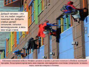 Работники компании мойки в Менфисе решили устроить в детском госпитале LeBonh