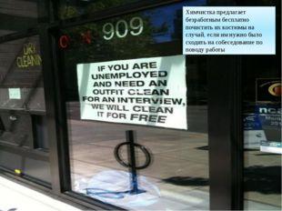 Химчистка предлагает безработным бесплатно почистить их костюмы на случай, ес
