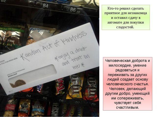 Кто-то решил сделать приятное для незнакомца и оставил сдачу в автомате для п...