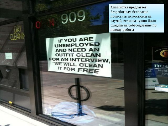Химчистка предлагает безработным бесплатно почистить их костюмы на случай, ес...