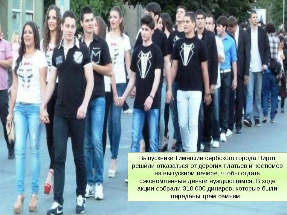 Выпускники Гимназии сербского города Пирот решили отказаться от дорогих плать...